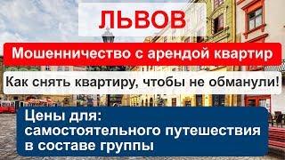 видео Аренда квартир во Львове