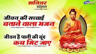 Satsang Bhajan : जीवन की सच्चाई बताने वाला भजन : जीवन है पानी की बूँद : Jeevan Hai Pani Ki Boond