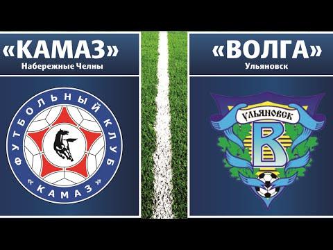 «КАМАЗ» Набережные Челны - «Волга» Ульяновск