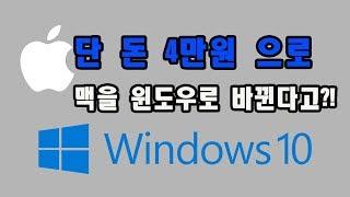 단 돈! 4만원 으로 용량 걱정 없이 맥북을 윈도우 노…