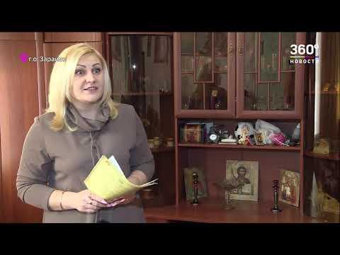 Многодетная мама из Зарайска рассказала об участии в программе «Молодая семья»