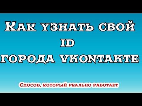 Как узнать Id (идентификатор) города вконтакте?