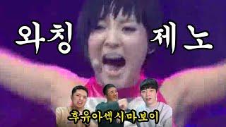 와칭제노 (후아유섹시마보이) 리뷰