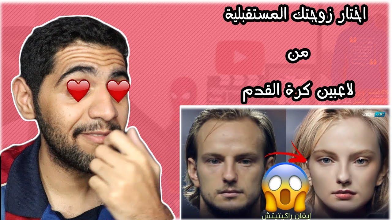 Photo of ردة فعلي على اشهر لاعبين كرة القدم كـ ( نساء ) – انا خطبت راموس ههههههههه 🔥😍 !!! – الرياضة