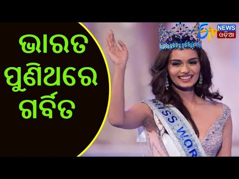 India is proud Manushi Chhillar was awarded Miss World 2017 | ETV  News Odia