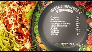 Как приготовить пасту с горбушей и шпинатом? Рецепт от шеф-повара