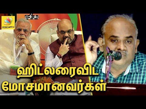 BJP & RSS ஹிட்லரை விட மோசமானவர்கள்   S Ramakrishnan speech against Modi government