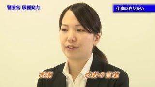 警視庁職種紹介(警察官編)