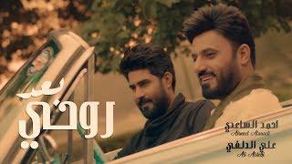 علي الدلفي واحمد الساعدي - بعد روحي Ali Aldelfi Ft.Ahmed Alsaadi  Bad Ruhi[Official Music Video]2019