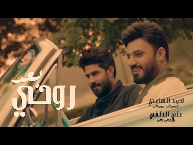 ??? ?????? ????? ??????? - ??? ???? Ali Aldelfi Ft.Ahmed Alsaadi  Bad Ruhi[Official Music Video]2019