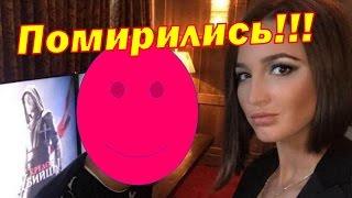 Ольга Бузова помирилась с директором. Дом 2 новости 28.01.2017