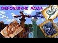 """Обзор мода""""Ice and Fire""""/ОБНОВЛЕНИЕ/Новые мифические создания!"""