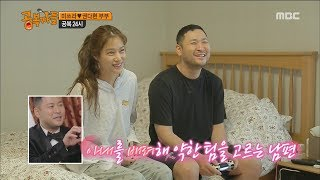[HOT]  Between couples are good, 공복자들 20181014