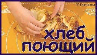Итальянский порционный хлеб гармошка. Как приготовить итальянский хлеб гармошку.