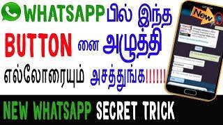 புதிய Amazing Whatsapp Secret Tricks in tamil-Skills Maker TV-Skills Maker TV