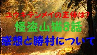 怪盗山猫おすすめ記事⇛http://xn--k9j2i9fw64pft2aeur.net/298.html.