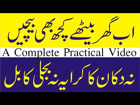 Download 20 Small Business Ideas In Pakistan Mp3 3gp Mp4