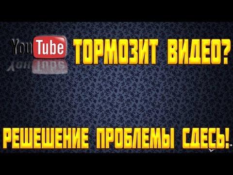 Тормозит видео в YouTube? Исправляем проблему!
