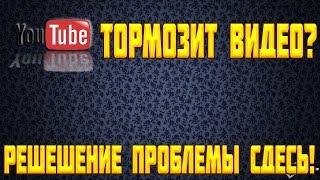 Тормозит видео в YouTube? Исправляем проблему!(, 2016-11-21T14:50:14.000Z)