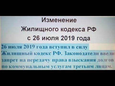 26.07.19 года  -ИЗМЕНЕНИЯ В ЖИЛИЩНЫЙ КОДЕКС РФ