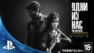 Одни Из Нас Обновлённая Версия PS4 Трейлер E3 2014