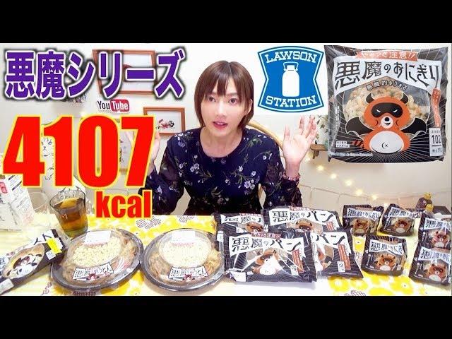 【MUKBANG】 [Lawson] 4 New Devil's Serie Items!! Devil's Rice Ball, Udon..Etc [4500kcal] [Use CC]