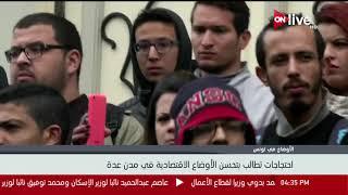 احتجاجات تطالب بتحسن الأوضاع الاقتصادية في تونس