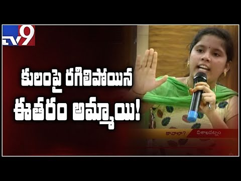 Miryalaguda case was highlighted because Pranay was Dalit - TV9