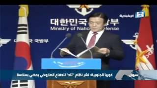 كوريا الجنوبية: نشر نظام