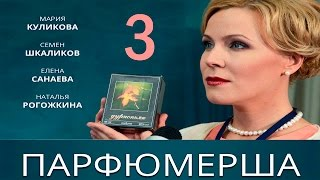 """Сериал """"Парфюмерша"""" - 3 Серия"""