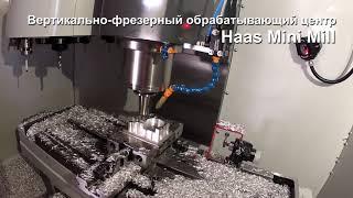 Вертикально фрезерный обрабатывающий центр Haas Mini Mill