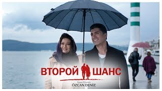 Download Турецкий фильм Второй шанс HD Mp3 and Videos