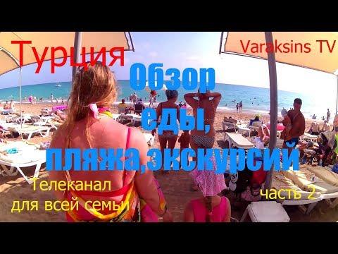 Турция путешествия Часть 2  Lake River Side Hotel \u0026 Spa 5* Еда Пляж Горки для всей семьи