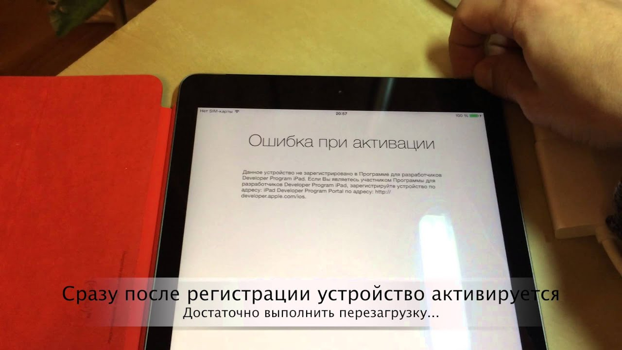 Ошибка активации iOS beta | Регистрация UDID