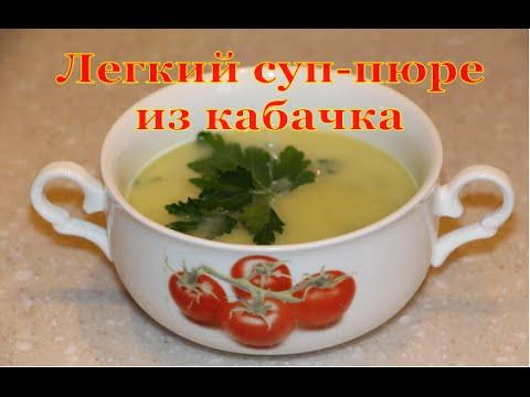 Рецепт СУП-ПЮРЕ из КАБАЧКОВ. ВКУСНАЯ польза для СТРОЙНОЙ ФИГУРЫ