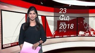 BBC Tamil TV News - Trump casts doubt on historic Kim summit | with saranya