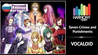 [Vocaloid RUS cover] Seven Crimes and Punishments (8 People Chorus) [Harmony Team]