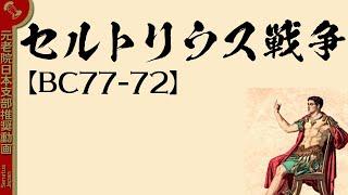 セルトリウス戦争の困難と終結【BC77-72】