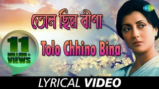 Tolo Chhinnabeena with lyrics | তোলো ছিন্নবীণা | Asha Bhosle