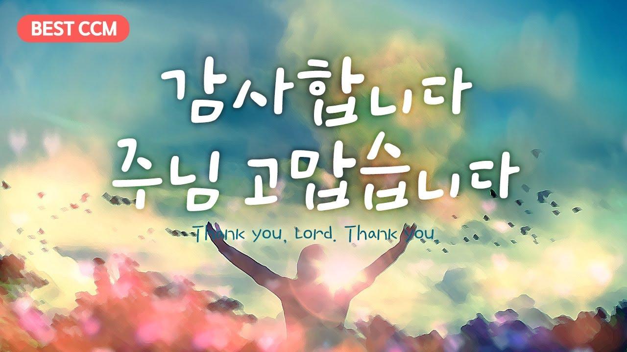 Download [BEST CCM] 감사합니다 주님 고맙습니다 Thank you, Lord. Thank you.