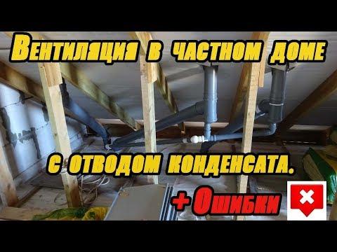 Вентиляция в частном доме с отводом конденсата. +Ошибки