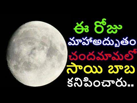 Miracle Caught on camera || Shirdi Sai Baba Appears on Moon || Sai Baba Real video || MYTV India