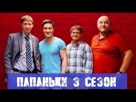 ПАПАНЬКИ 3 СЕЗОН (премьера, 2022) анонс и дата выхода