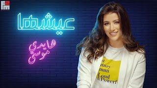 هايدي موسى - عيشها | Haidy Moussa - Eishha ( official Music video )