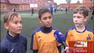 В Саранске проходит турнир по мини-футболу, посвященный Дню знаний