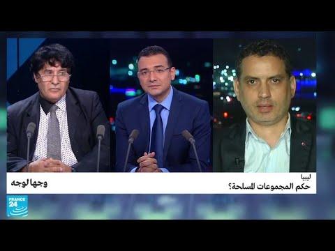 ليبيا.. حكم الـمجموعات المسلحة؟  - نشر قبل 2 ساعة
