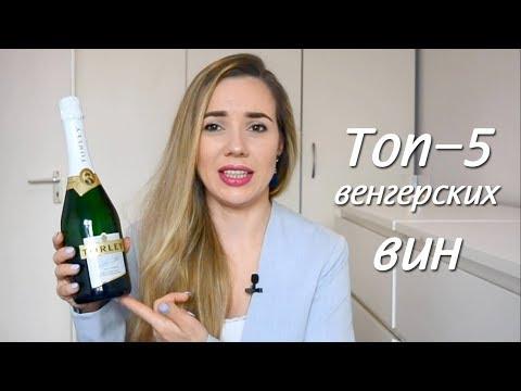 Топ-5 венгерских вин, которые вы обязаны попробовать | Жизнь в Будапеште
