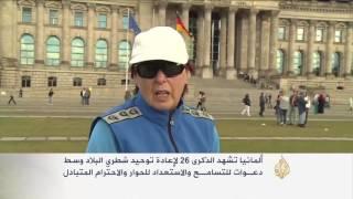 ألمانيا تحتفل بالذكرى 26 لإعادة توحيد شطري البلاد