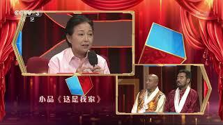 [嘉宾点评]方芳点评小品《这是我家》完善细节戏会更好看| CCTV综艺