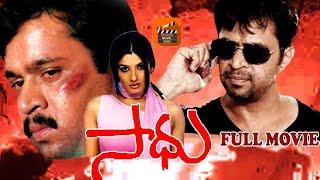 Sadhu telugu full length movie | arjun | raveena tandon | telugu movie zone